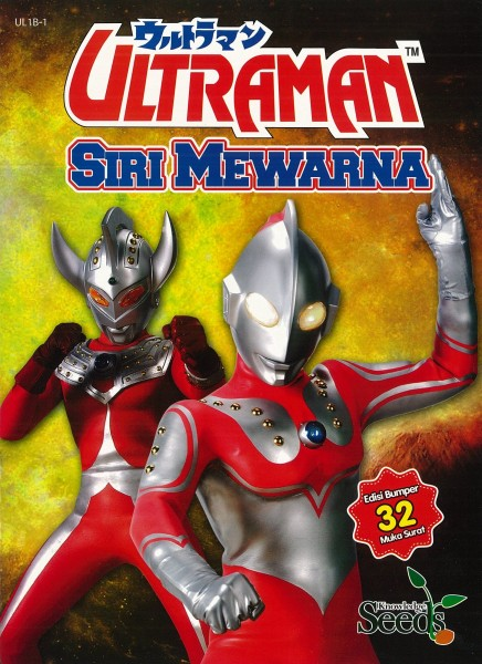 ULTRAMAN COLOURING BOOK UL1B - SERIES 1