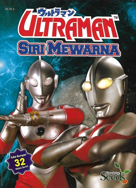 ULTRAMAN COLOURING BOOK UL1B - SERIES 2